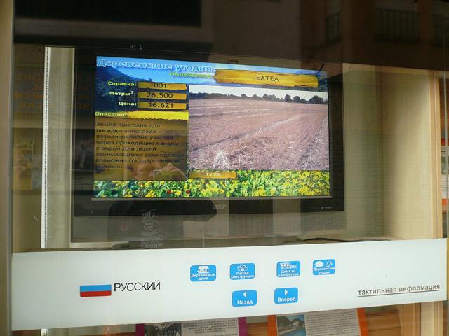 Цены в Испании. Земля