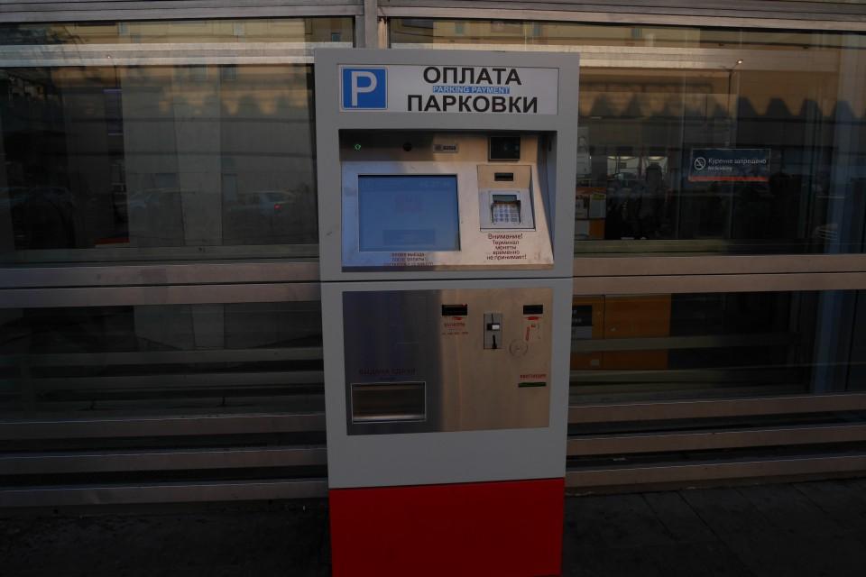 Парковочный автомат в Москве
