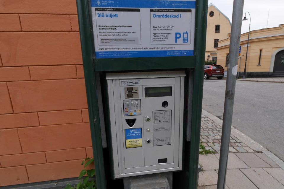 Парковочные автоматы в Стокгольме