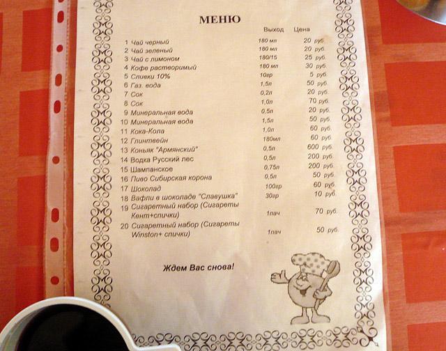 Туристическая база Пронино. Цены в кафе