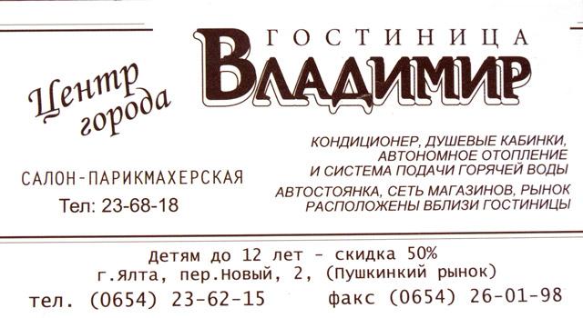 Визитка отеля Владимир, Ялта