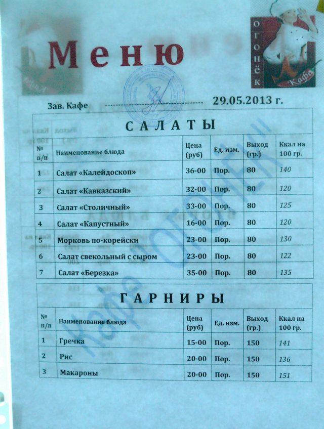 меню газпромовской столовой