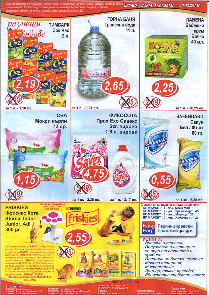 Цены на еду в Болгарии