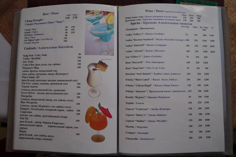 Меню ресторана Тропикоза