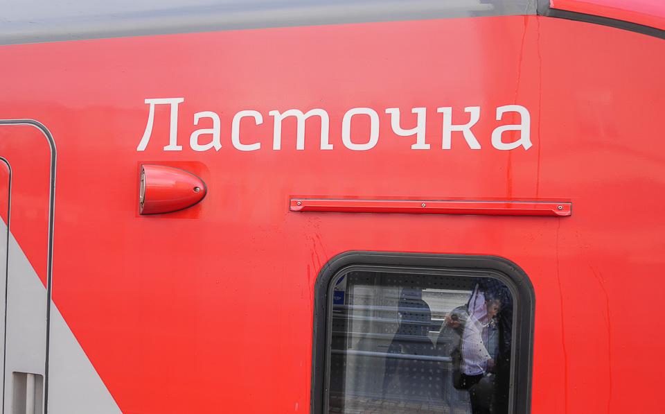Ласточка Курск - Москва