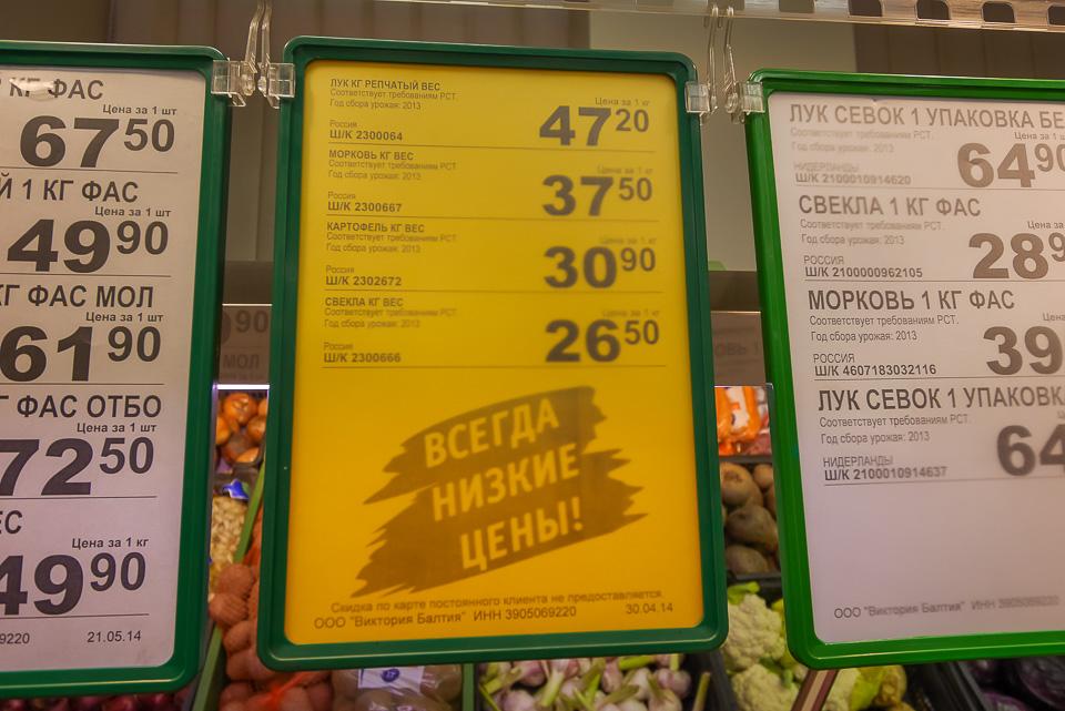 Цены в Калининграде