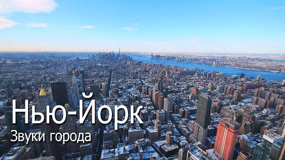 Зимний Нью-Йорк. Звуки города. Видео