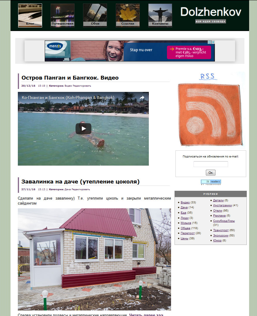 Дизайн сайта Dolzhenkov.ru до января 2017-го