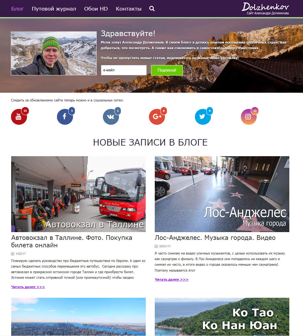 Дизайн сайта Dolzhenkov.ru с января 2017-го