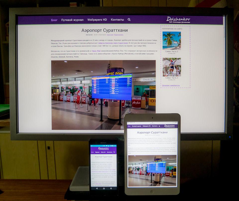 Вид сайта на различных устройствах