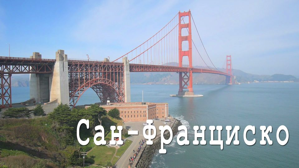 Сан-Франциско. Видео