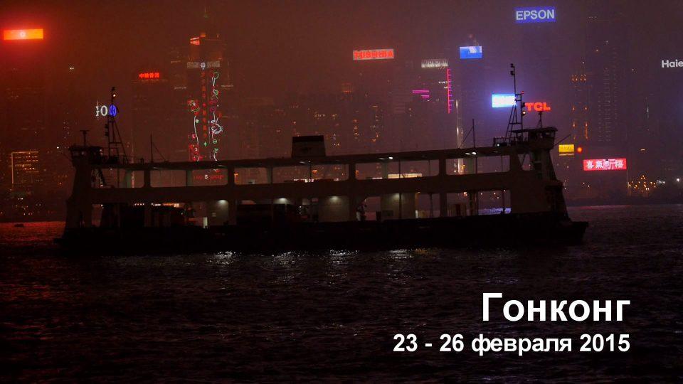 Гонконг в феврале. Видео
