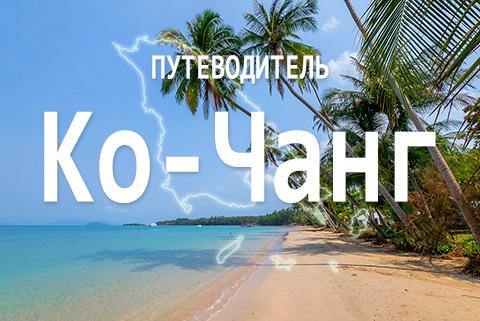 Путеводитель по Ко-Чангу