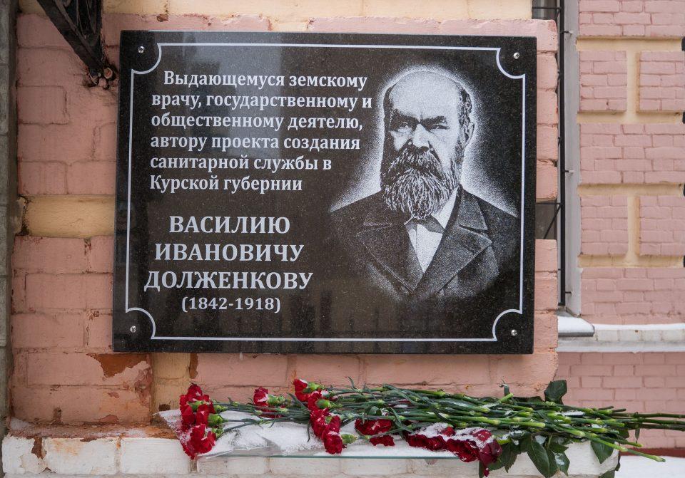 Мемориальная доска Долженкову Василию Ивановичу