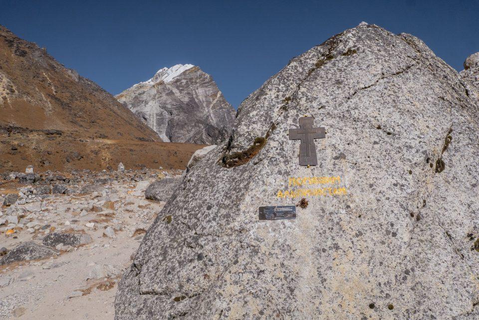 Памятный знак погибшим альпинистам