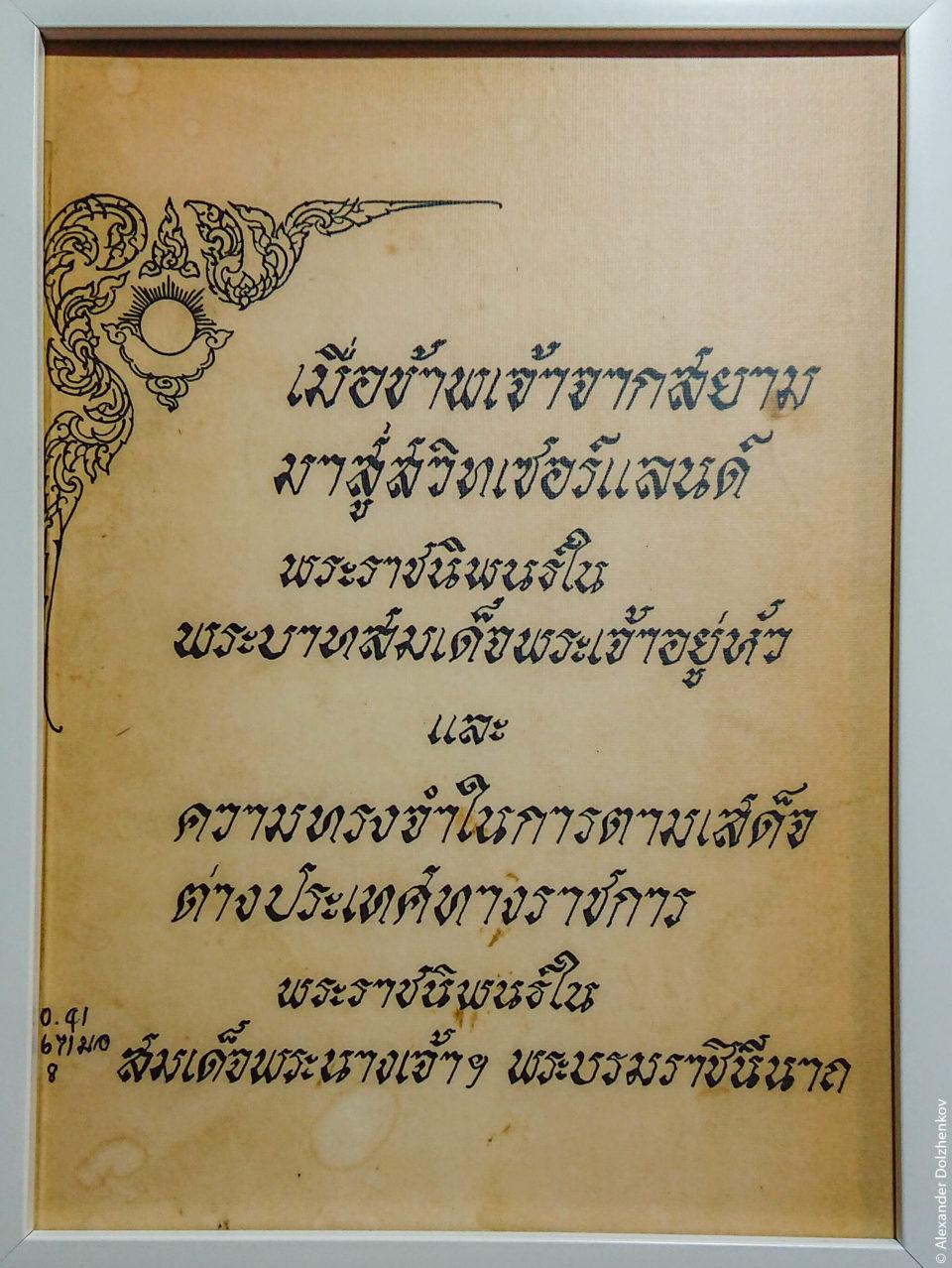 Рама 9 писатель и переводчик